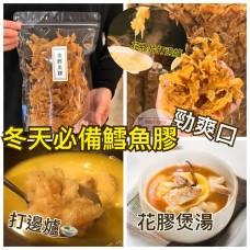 12中: 金鱈魚膠塊 (150g袋包裝)