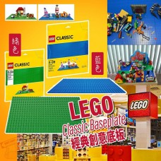 2中: LEGO Classic 創意底板