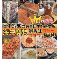 1中: 日本蝦皮乾 (1包300克)