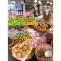 12底: 北海道干元貝 (1包200g)