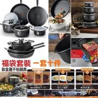 2底: T-Fal 高級版廚具套裝 (1套10件)