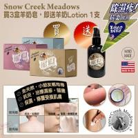 現貨: SnowCreek Meadows 羊奶護膚套裝 (羊奶皂3款味道+乳液1支)