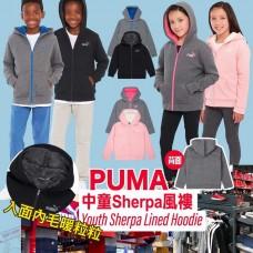 2中: Puma Sherpa 中童抓毛外套 (黑色)
