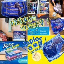 10中: Ziploc 防蟲防塵手提儲物袋 (超大號單個裝)