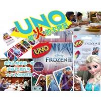 2中: Frozen II 特別版UNO卡牌