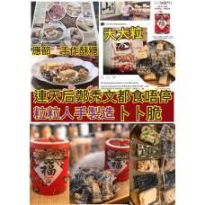 1中: 山手作五福臨門酥糖禮盒