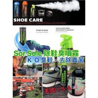 2中: SofSole Fresh Fogger 除鞋臭噴霧 (1套2支)