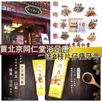現貨: 北京同仁堂浴足康 (1盒7片)+片仔癀牙膏 (2支)