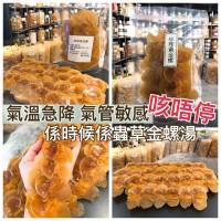 1中: 珍珠黃金螺肉 (1包300克)