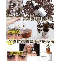 2底: The Ordinary 咖啡因眼部精華