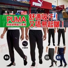 2底: Puma Jogger 男裝運動長褲 (深藍色)