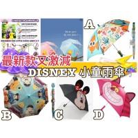 2底: Disney 小童雨傘
