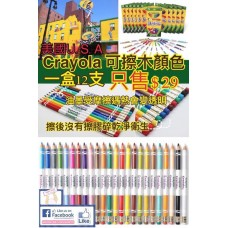 5中: Crayola Erasable 擦得甩木顏色筆