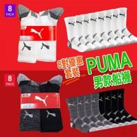 2底: Puma 男裝運動長襪 (1套8對)
