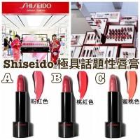 2底: Shiseido 鎖水保濕唇膏