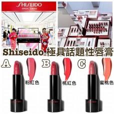 7底: Shiseido 鎖水保濕唇膏