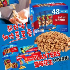 現貨: Planters 即食海鹽花生 (1箱48包)