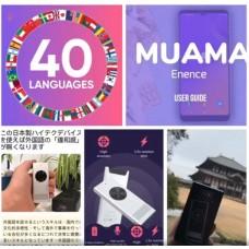現貨: 多國語言翻譯機
