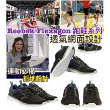 3中: Reebok Flexagon 男裝跑鞋 (黑色)