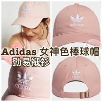 3中: Adidas Cap帽 (淺粉紅色)