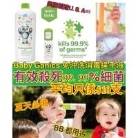 3底: Babyganics 消毒搓手液 (1大1小)