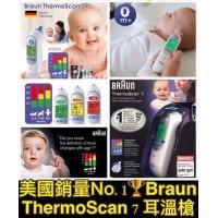 2中: Braun ThermoScan 7 百靈耳溫計