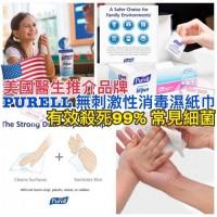 3底: PURELL 無刺激性消毒濕紙巾 (1盒100小包)