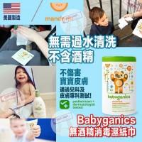 3底: Babyganics 消毒搓手濕紙巾 (1樽100張)