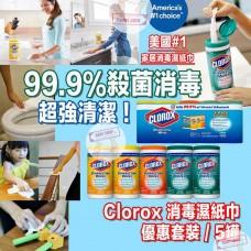 4中: CLOROX 高樂氏消毒濕紙巾 (1樽78-85張)