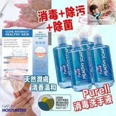 4中: Purell 354ml 洗手液