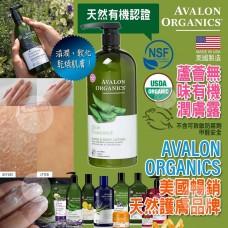 3底: Avalon Organics 355ml 潤膚露