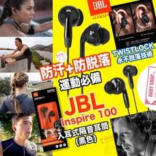 3底: JBL Inspire 防汗防脫落耳機