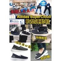 4中: Adidas Super Cloud 女裝運動鞋 (黑色)