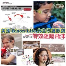 Bison Life 安全防護眼鏡 (買4盒台灣宏瑋3層不織布口罩送1副)