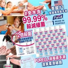 4中: Purell 30ml 消毒搓手液 (1套10支)