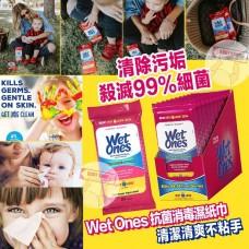 3底: Wet Ones 消毒濕紙巾 (1包20張)