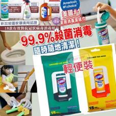 4底: CLOROX 高樂氏輕便裝消毒濕紙巾 (1包15張)