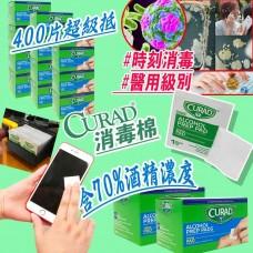 3底: Curad 酒精棉 (1盒400片)