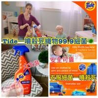 4中: Tide 抗菌織物消毒噴霧