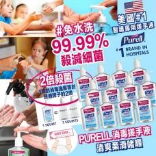 4中: Purell 236ml 消毒搓手液