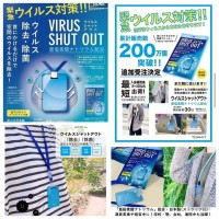3中: Virus Shut Out 抗菌消毒卡