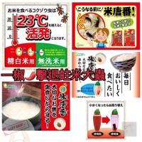 3底: 日本製防蟲辣椒果凍
