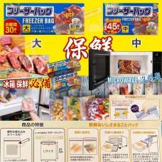 4中: 日本Freezer Bag解凍密實袋 (1套3盒)