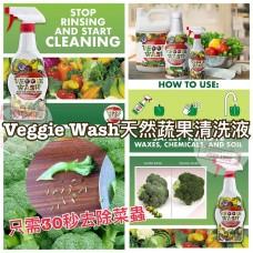 5中: Veggie Wash 473ml 全天然蔬果清洗液