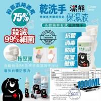 現貨: 潔熊1000ml乾洗手保濕液
