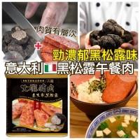 4中: 天龍黑松露午餐肉 (1套5罐)