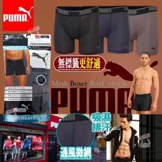 6底: Puma 男裝速乾運動內褲 (1套3件)