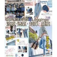 4底: Gunze 涼感款修身褲 (淺藍色)