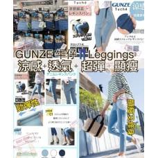 現貨: Gunze 涼感款修身褲 (淺藍色)