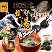 4底: 日本青森十三湖蜆肉湯 (1套18包)